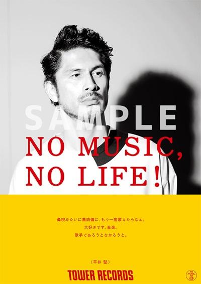 「NO MUSIC, NO LIFE.」平井 堅
