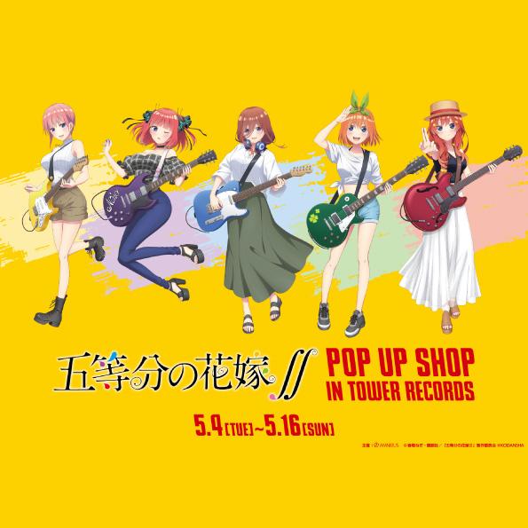 「五等分の花嫁∬ POP UP SHOP in TOWER RECORDS」5月4日より開催決定