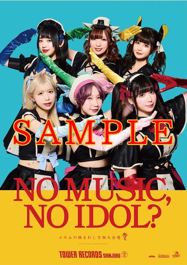 タワレコアイドル企画「NO MUSIC, NO IDOL?」ポスターにバンもん!が7度目の登場!