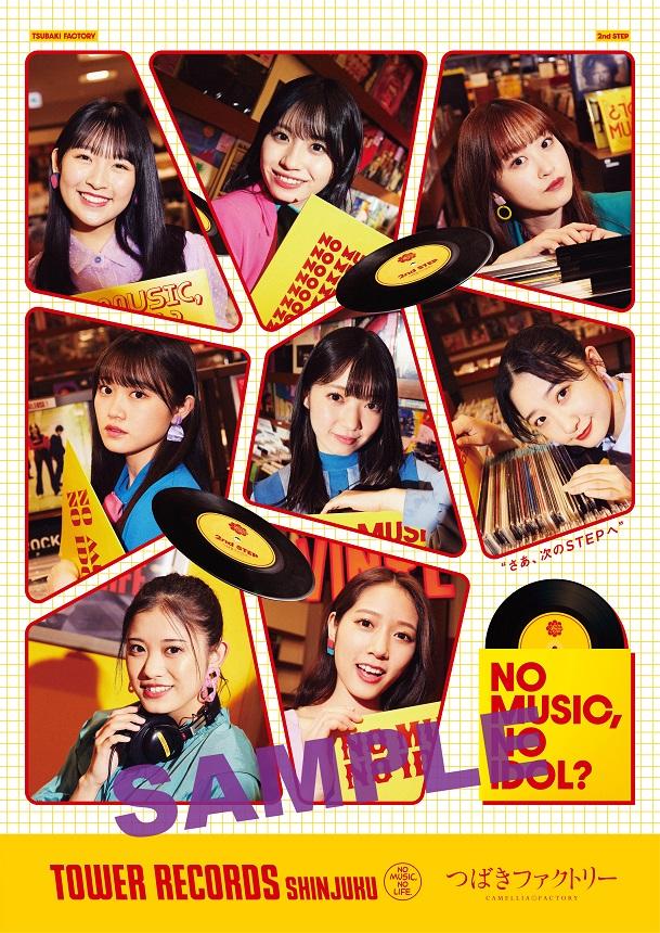 「NO MUSIC, NO IDOL?」ポスター VOL.242 つばきファクトリー登場!12店舗でポスター、オンラインでポストカードをプレゼント