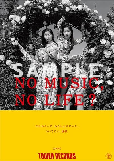 「NO MUSIC, NO LIFE.」CHAI