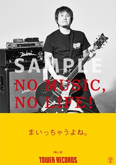 NO MUSIC, NO LIFE.「横山 健」