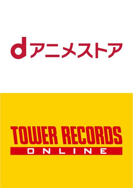 タワーレコード オンラインが「dアニメストア」でおすすめのアニメ関連CD、DVD、グッズを販売スタート