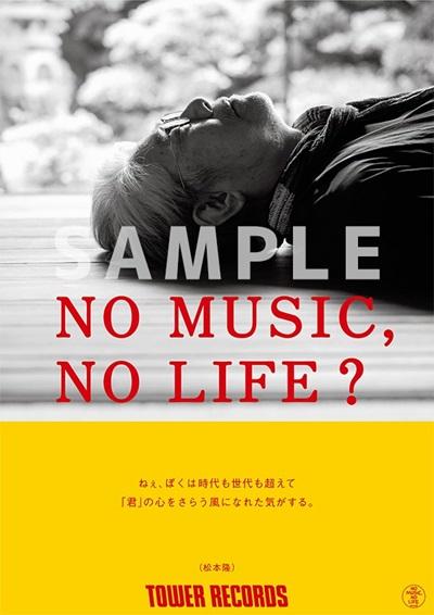 NMNL_松本隆