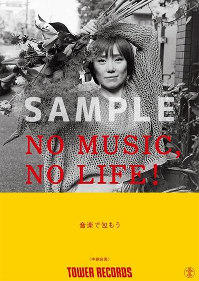 NMNL_中納良恵
