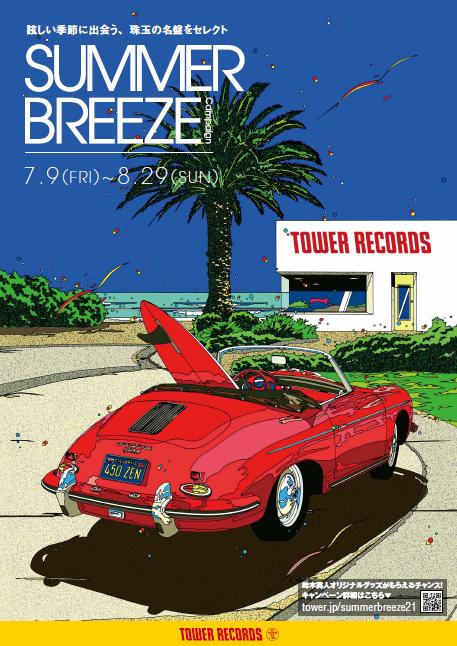 タワレコが今年もSUMMER BREEZEキャンペーン開催!鈴木英人とのコラボによるグッズと洋・邦の極上コンピ2作品を限定販売!