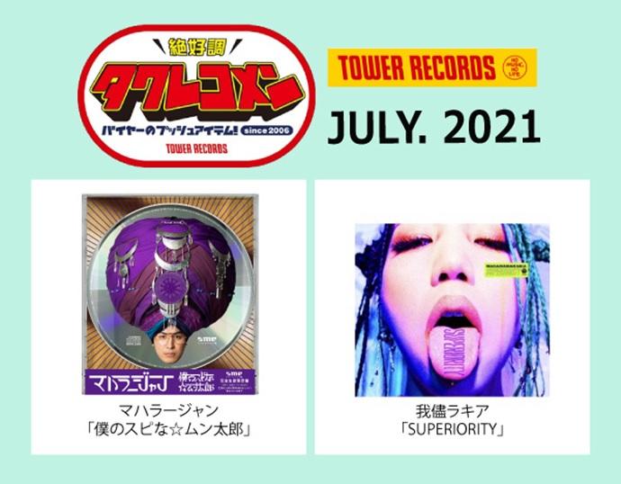 タワレコメン2021年7月度に『マハラージャン』『我儘ラキア』の2組が決定!タワレコバイヤーのガチ・レコメンをチェック!