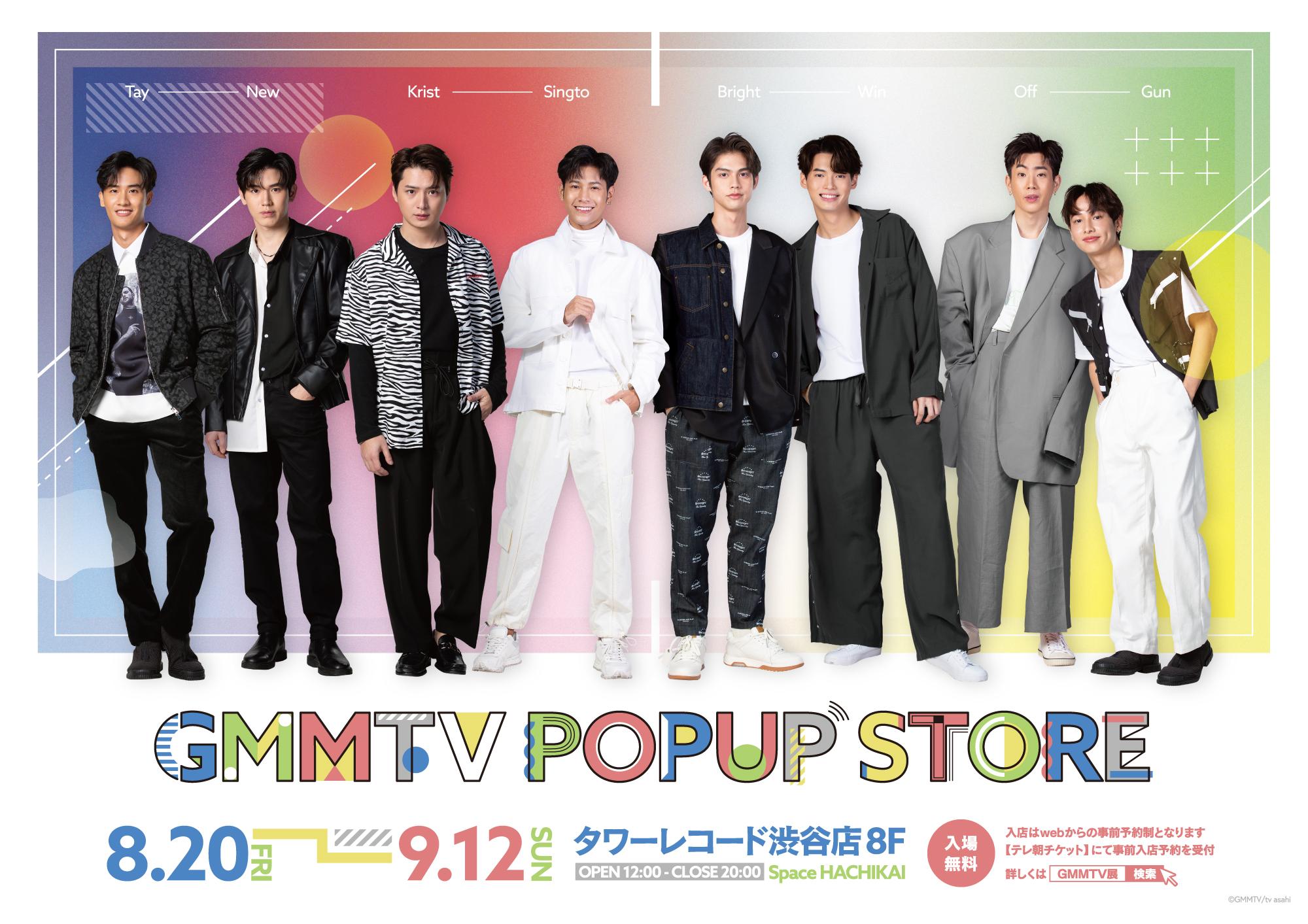 「GMMTV POPUP STORE」タワレコ渋谷店にて期間限定開催決定!GMMTVタイドラマ四天王ペアの新グッズも発売