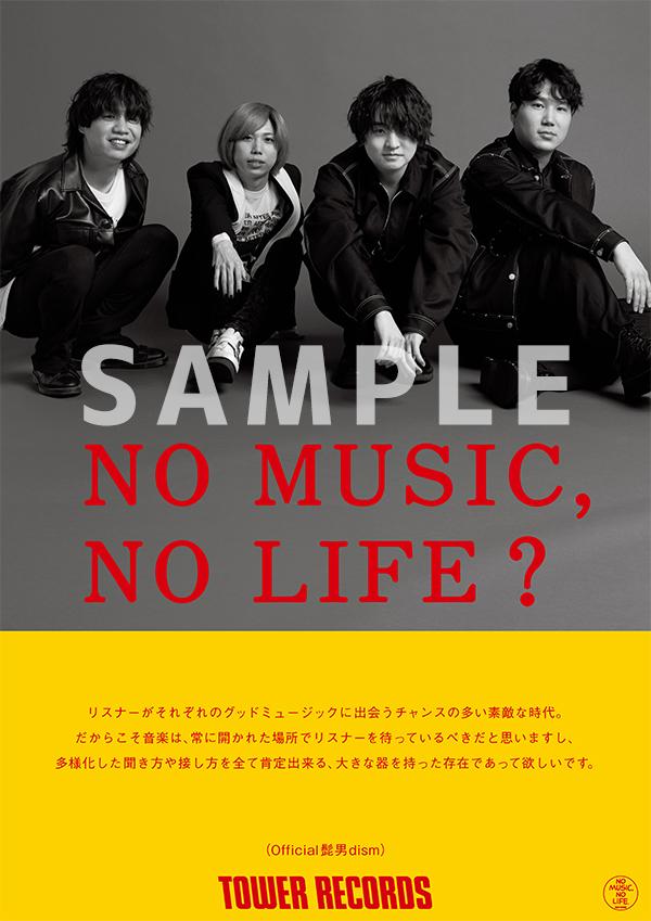 「NO MUSIC, NO LIFE.」ポスター意見広告シリーズにOfficial髭男dismが初登場!