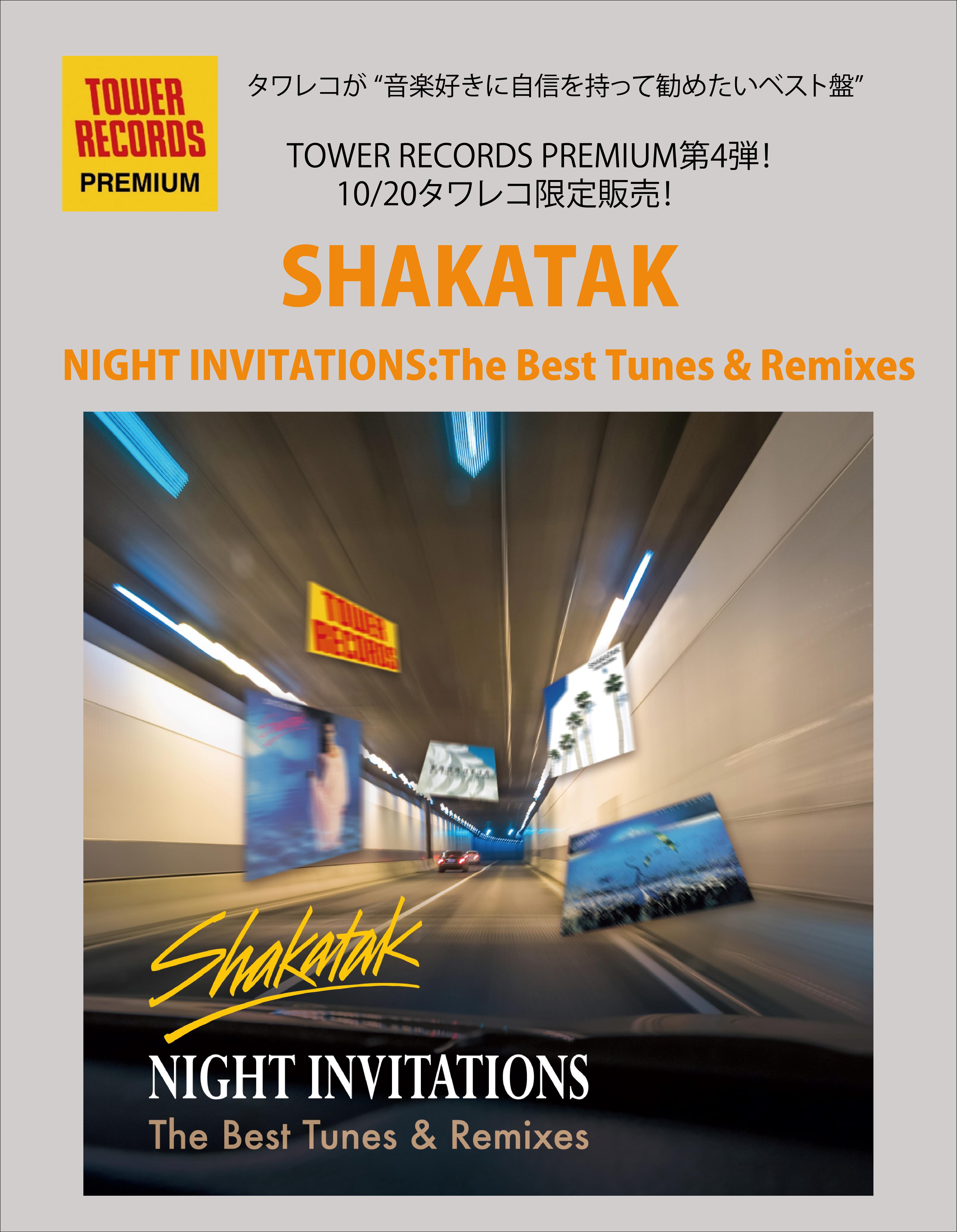タワレコ企画 40周年記念SHAKATAK(シャカタク)究極2枚組ベストを10/20タワーレコード限定発売