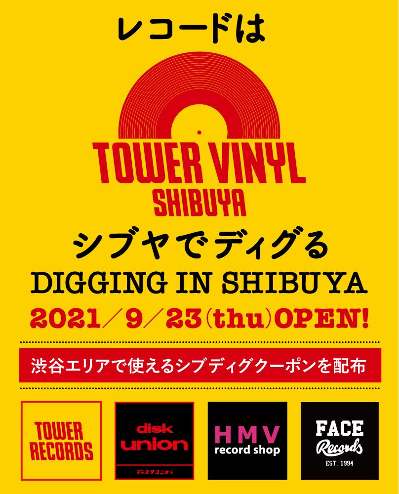 タワーヴァイナル渋谷がユニオン、HMV、FACEと共同で 渋谷の街をアナログレコードで盛り上げる!