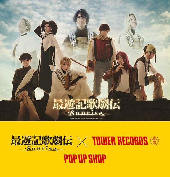 『最遊記歌劇伝-Sunrise-』ポップアップ 9月は東京、10月は大阪で開催!衣裳やキャストメッセージなど展示!