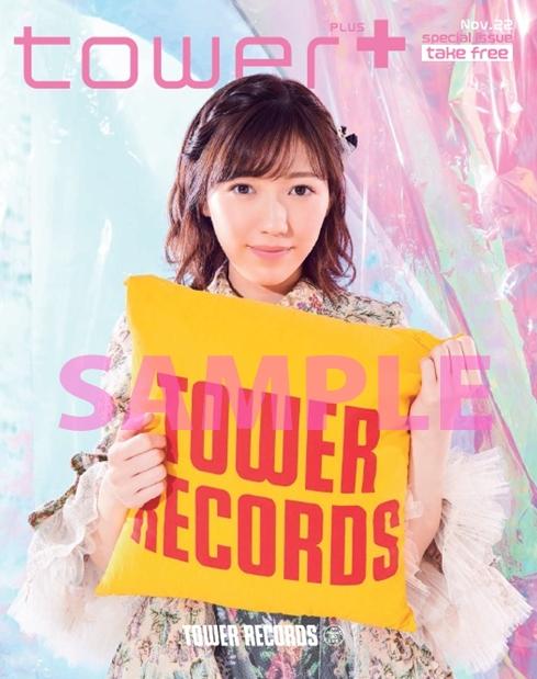 渡辺麻友別冊tower+