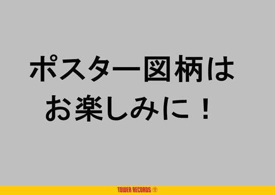 別冊tower+SWポスター