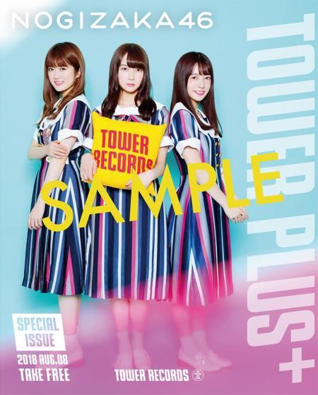 【0808】乃木坂TOWER PLUS+