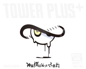 神僕TOWERPLUS+