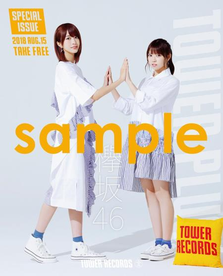【0815】欅坂46_TOWERPLUS+