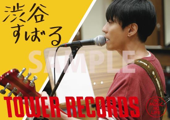 渋谷すばる×TOWER RECORDS 決定!