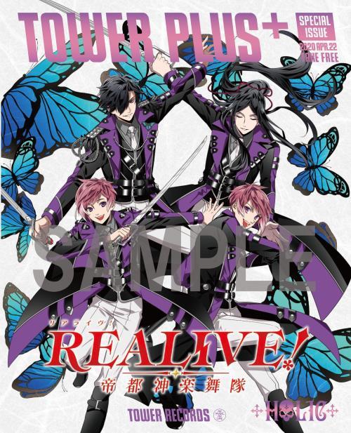 『REALIVE!~帝都神楽舞隊~』別冊TOWER PLUS+発行決定!第4弾は「+HOLIC+」バージョン!