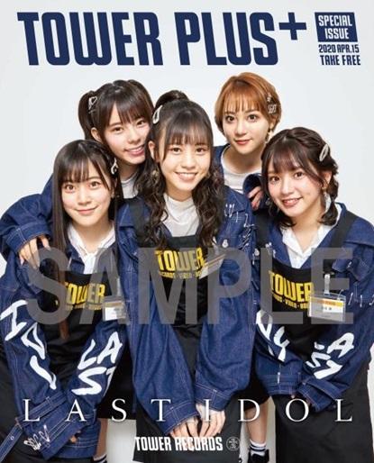 ラストアイドル_TPyg