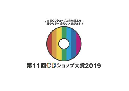 CDショップ大賞2019