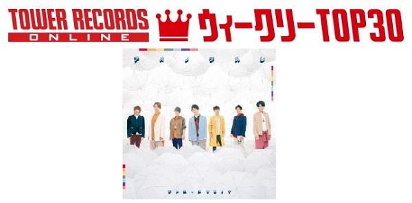 「J-POPシングル ウィークリーTOP30」発表。1位はジャニーズWEST『アメノチハレ』、予約1位はV6『ある日願いが叶ったんだ/All For You』(2019年4月22日付)
