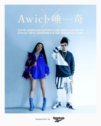 Awich × 唾奇