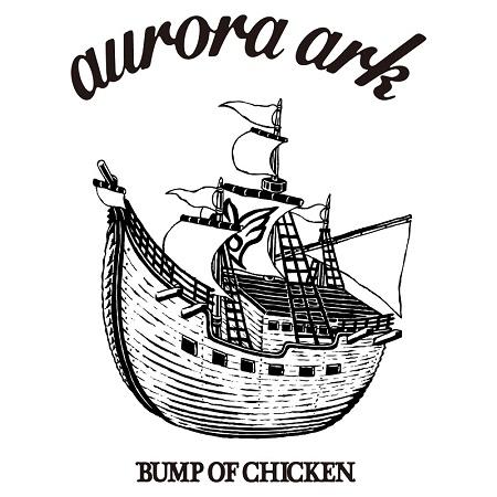 BUMP OF CHICKEN、ニュー・アルバムのタイトルは「aurora arc」に ...