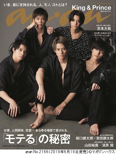 Prince テレビ 6 出演 月 & king