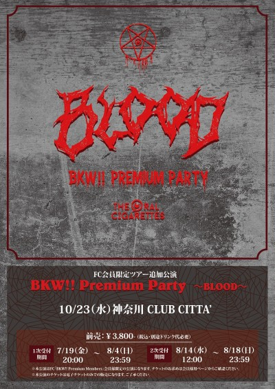 THE ORAL CIGARETTES、10月23日に川崎CLUB CITTA'にてFC会員限定ツアー「BKW!! Premium Party~BLOOD~」追加公演を開催決定