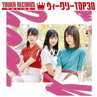 「J-POPシングル ウィークリーTOP30」発表。1位は日向坂46『ドレミソラシド』、予約1位はKing & Prince『koi-wazurai』(2019年7月22日付)