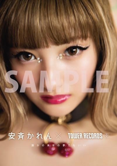 「ポスギャル」安斉かれん、明日7月24日に無料8cmシングル第2弾『誰かの来世の夢でもいい』タワレコ限定リリース決定