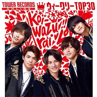「J-POPシングル ウィークリーTOP30」発表。1位はKing & Prince『koi-wazurai』、予約1位は米津玄師『馬と鹿』(2019年8月26日付)