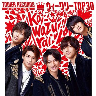 「J-POPシングル ウィークリーTOP30」発表。1位はKing & Prince『koi-wazurai』、予約1位はジャニーズWEST『Big Shot!!』(2019年9月2日付)