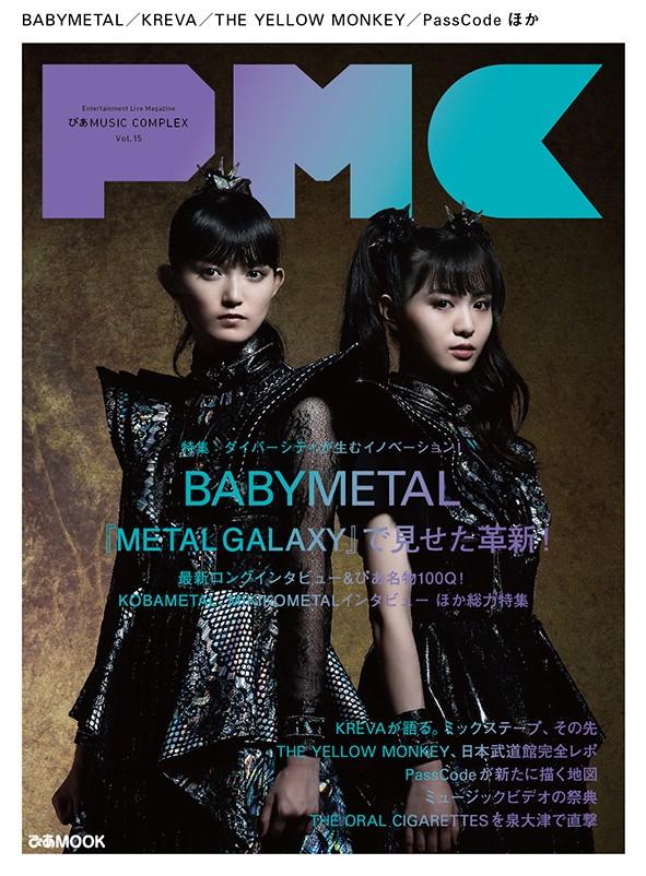 BABYMETAL、9月30日発売「ぴあMUSIC COMPLEX Vol.15」表紙&特集に登場。最新ロング・インタビューやニューヨーク公演レポートなど掲載