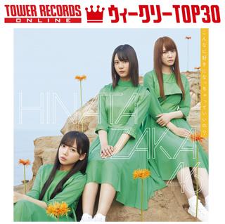 「J-POPシングル ウィークリーTOP30」発表。1位は日向坂46『こんなに好きになっちゃっていいの?』、予約1位はSexy Zone『麒麟の子 / Honey Honey』(2019年10月7日付)