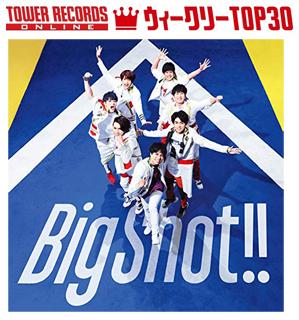 「J-POPシングル ウィークリーTOP30」発表。1位はジャニーズWEST『Big Shot!!』、予約1位はSexy Zone『麒麟の子 / Honey Honey』(2019年10月14日付)