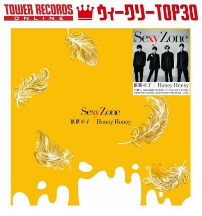 「J-POPシングル ウィークリーTOP30」発表。1位はSexy Zone『麒麟の子 / Honey Honey』、予約1位は関ジャニ∞『友よ』(2019年10月21日付)