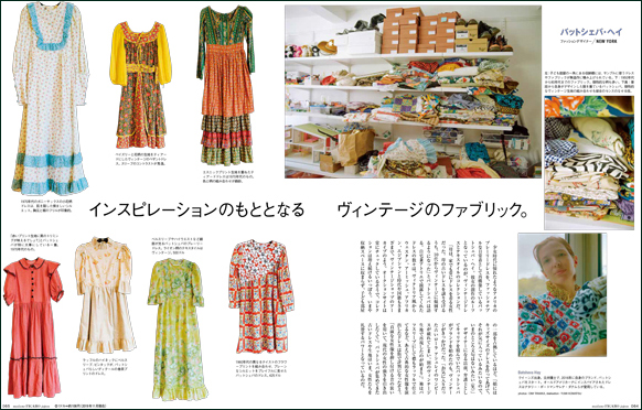 madame FIGARO japon