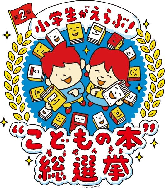 """""""こどもの本""""総選挙"""