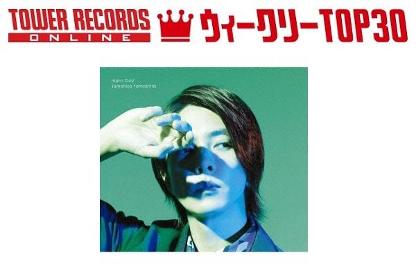 「J-POPシングル ウィークリーTOP30」発表。1位は山下智久『Nights Cold』、予約1位は関ジャニ∞『Re:LIVE』(2020年7月13日付)