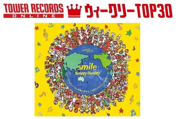 「J-POPシングル ウィークリーTOP30」発表。1位はTwenty★Twenty『smile』、予約1位はJO1『STARGAZER』(2020年8月10日付)