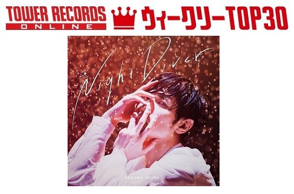 「J-POPシングル ウィークリーTOP30」発表。1位は三浦春馬『Night Diver』、予約1位はSnow Man『KISSIN' MY LIPS / Stories』(2020年8月31日付)