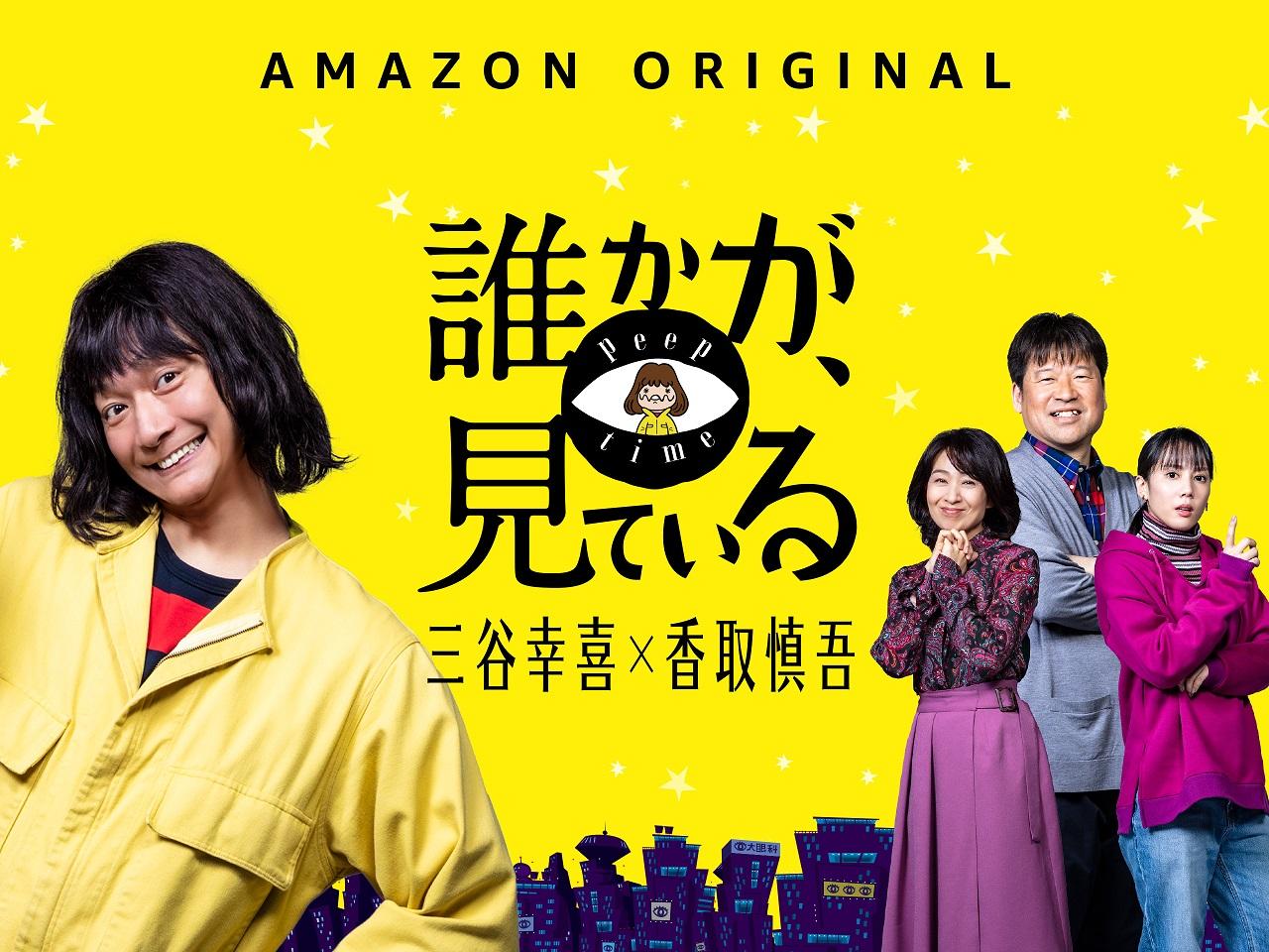 香取慎吾主演ドラマ・シリーズ「誰かが、見ている」、世界240以上の国や地域で同時配信決定。本予告&メイン・ヴィジュアル公開も