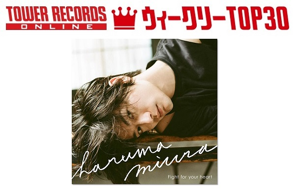 「J-POPシングル ウィークリーTOP30」発表。1位は三浦春馬『Fight for your heart』、予約1位はSnow Man『KISSIN' MY LIPS / Stories』(2020年9月7日付)