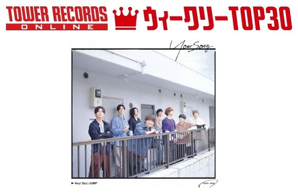 「J-POPシングル ウィークリーTOP30」発表。1位はHey! Say! JUMP『Your Song』、予約1位はSixTONES『NEW ERA』(2020年9月28日付)