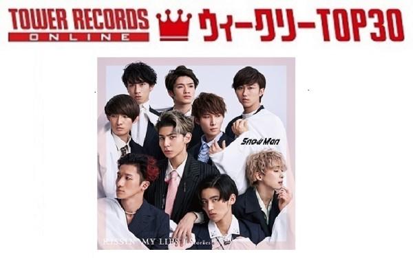 「J-POPシングル ウィークリーTOP30」発表。1位はSnow Man『KISSIN' MY LIPS / Stories』、予約1位はKing & Prince『I promise』(2020年10月12日付)