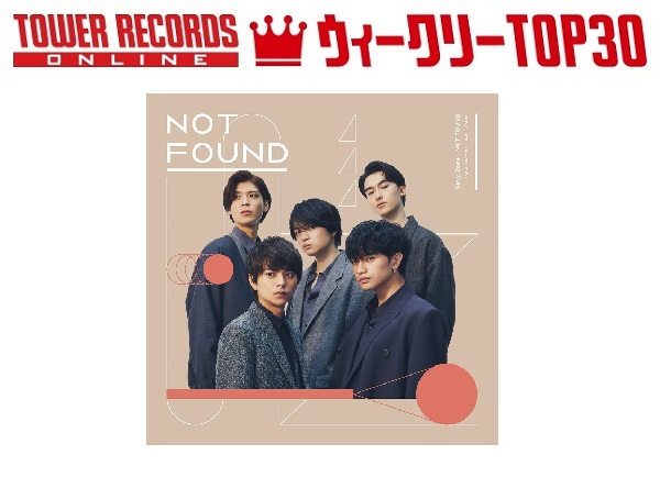 「J-POPシングル ウィークリーTOP30」発表。1位はSexy Zone『NOT FOUND』、予約1位はSnow Manの3rdシングル(2020年11月2日付)