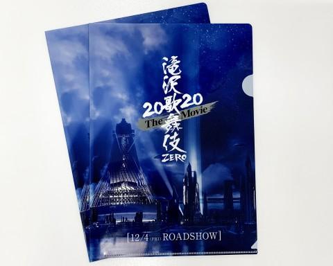 『滝沢歌舞伎 ZERO 2020 The Movie』オリジナルクリアファイル(非売品)