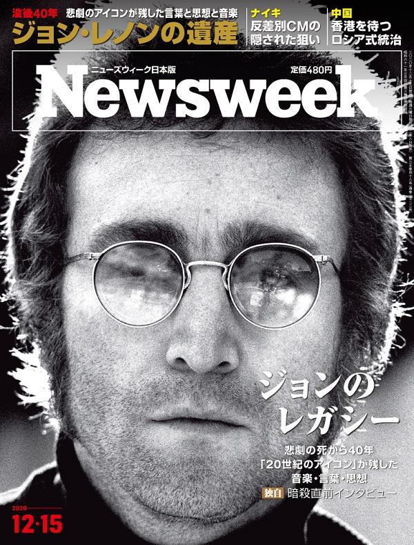 ニューズウィーク日本版 2020年12月15日号